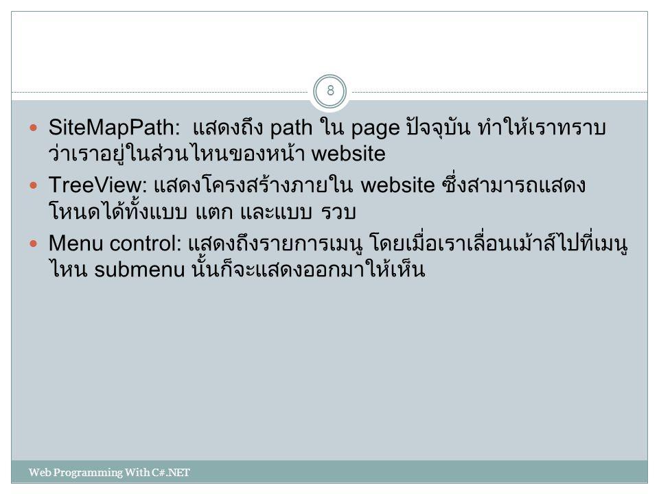 SiteMapPath: แสดงถึง path ใน page ปัจจุบัน ทำให้เราทราบว่าเราอยู่ในส่วนไหนของหน้า website
