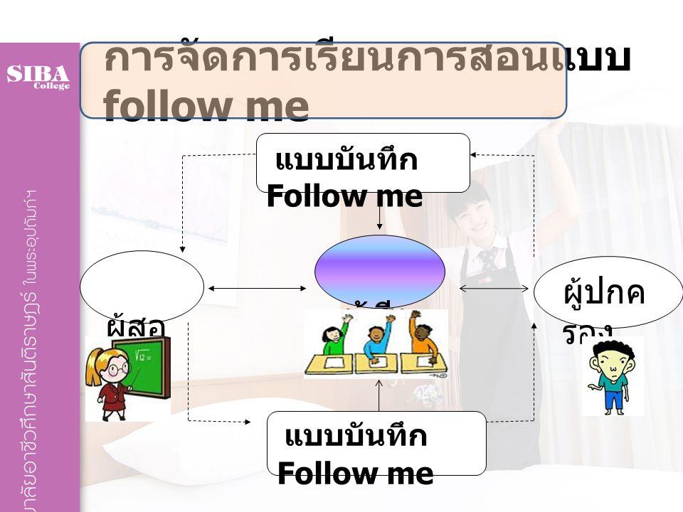 การจัดการเรียนการสอนแบบ follow me