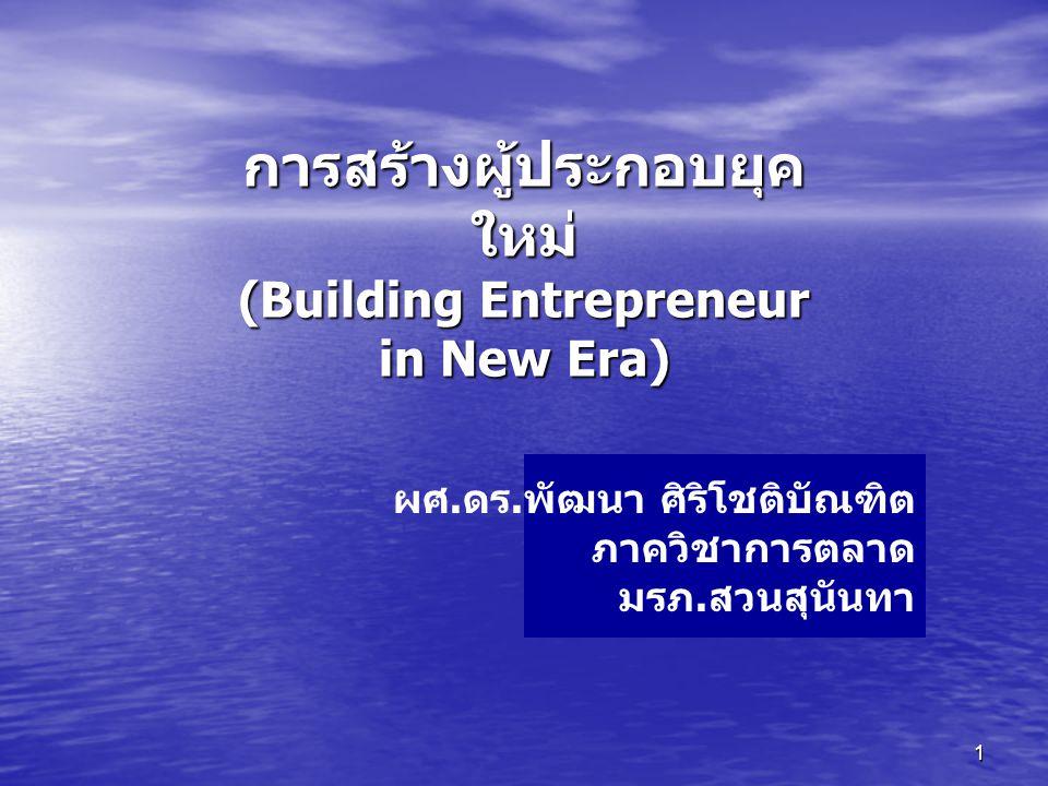 การสร้างผู้ประกอบยุคใหม่ (Building Entrepreneur in New Era)