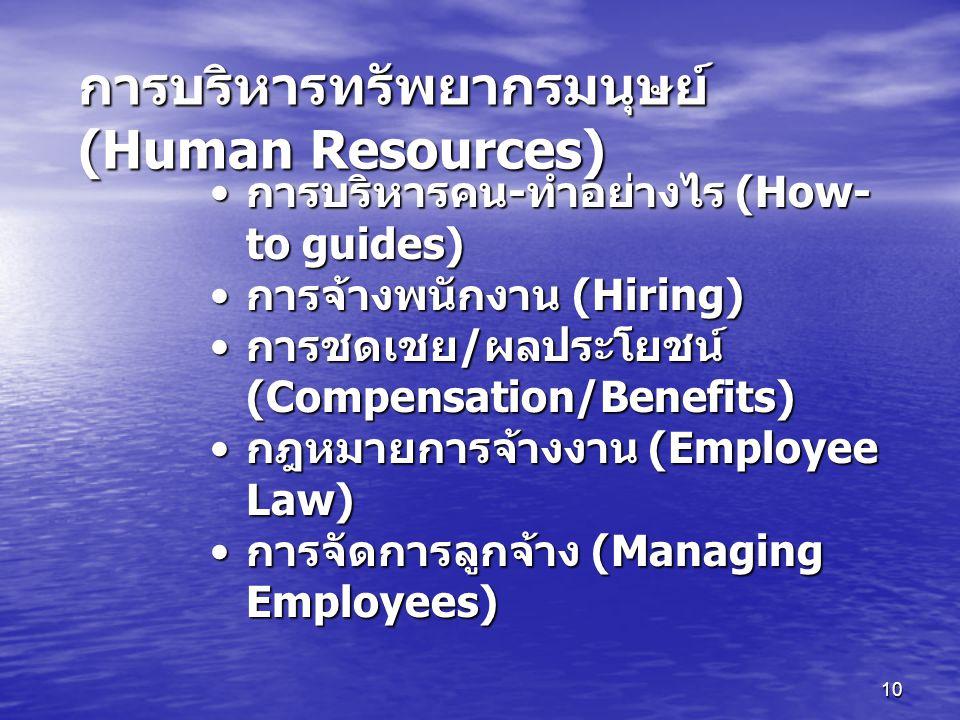 การบริหารทรัพยากรมนุษย์ (Human Resources)