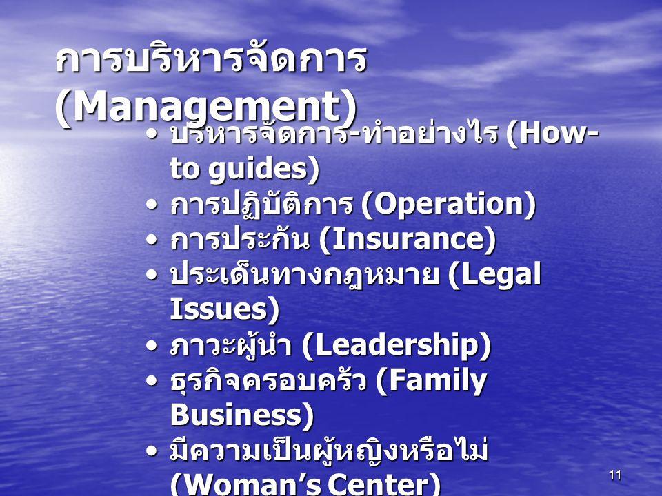 การบริหารจัดการ (Management)