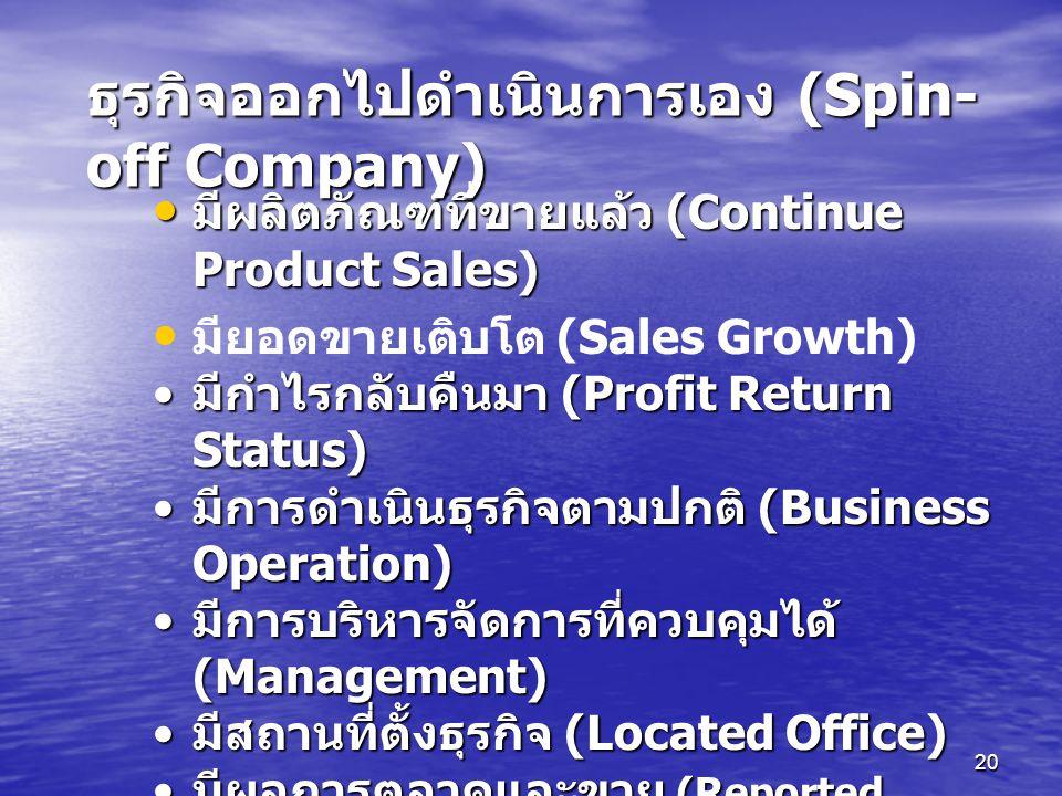 ธุรกิจออกไปดำเนินการเอง (Spin-off Company)