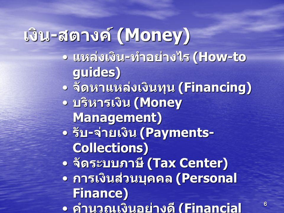 เงิน-สตางค์ (Money) แหล่งเงิน-ทำอย่างไร (How-to guides)