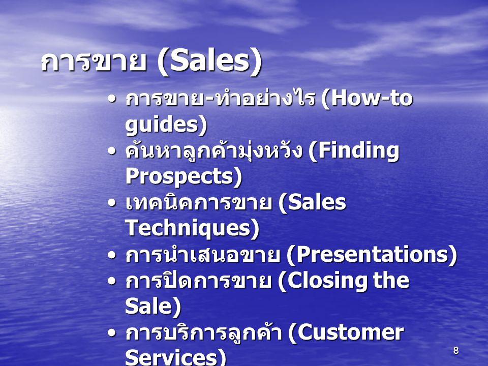 การขาย (Sales) การขาย-ทำอย่างไร (How-to guides)