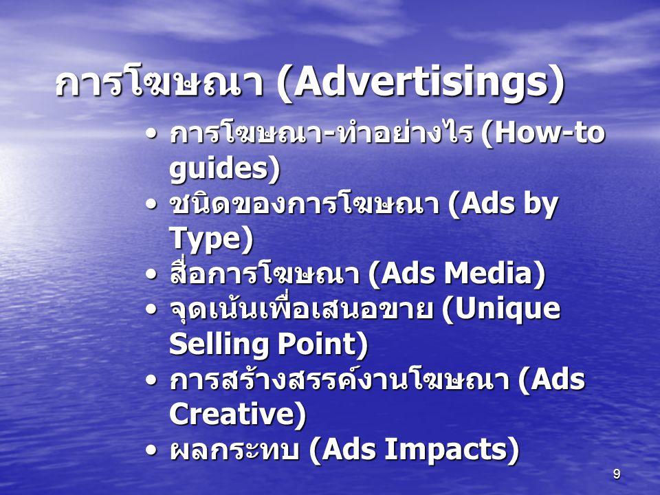 การโฆษณา (Advertisings)