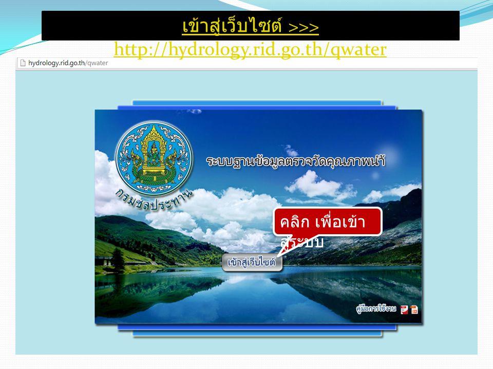 เข้าสู่เว็บไซต์ >>> http://hydrology.rid.go.th/qwater