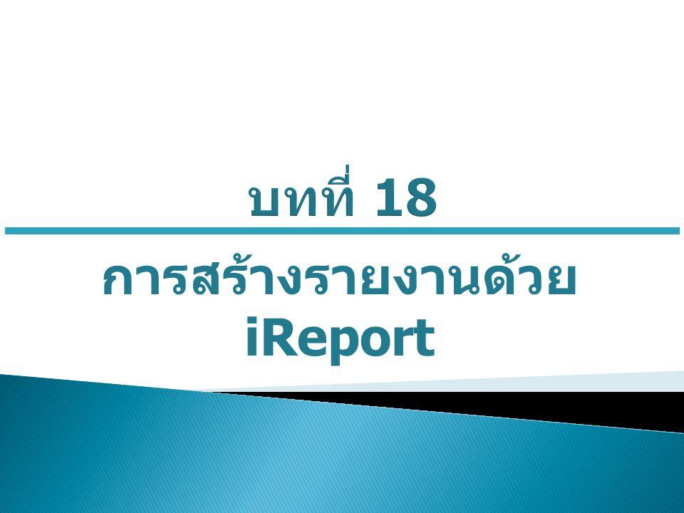 การสร้างรายงานด้วย iReport