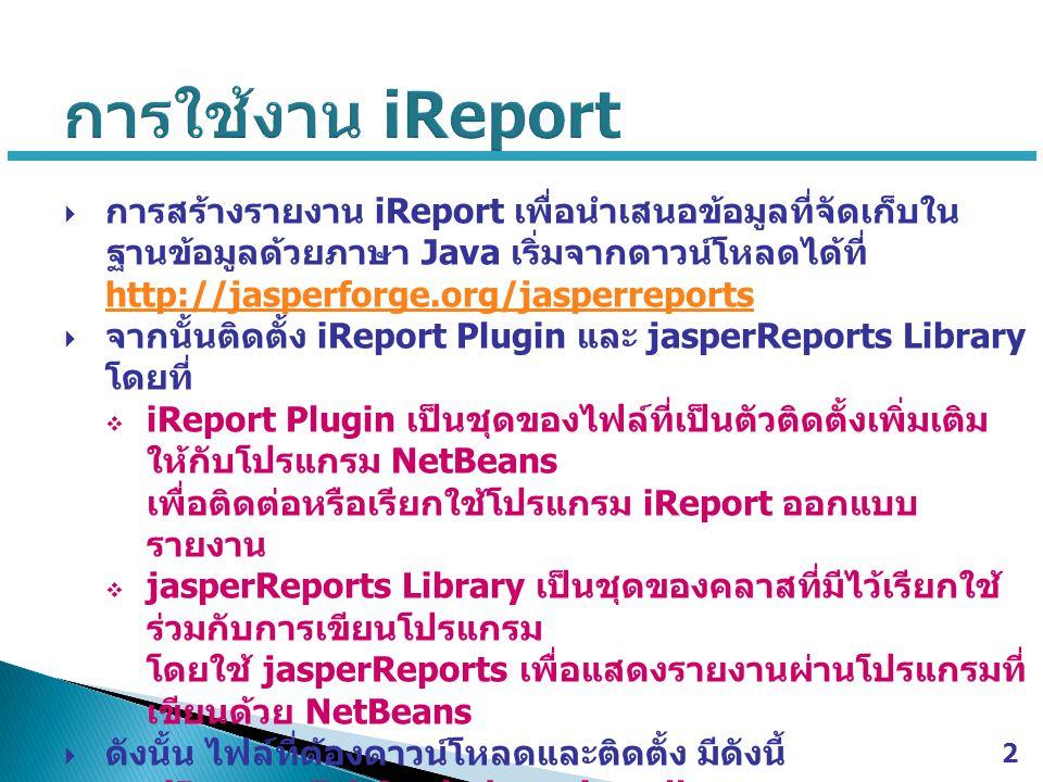 การใช้งาน iReport