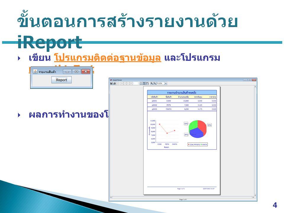 ขั้นตอนการสร้างรายงานด้วย iReport