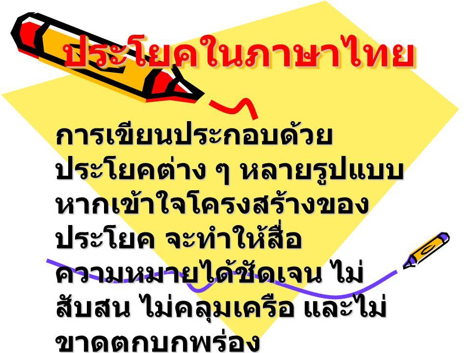 ประโยคในภาษาไทย