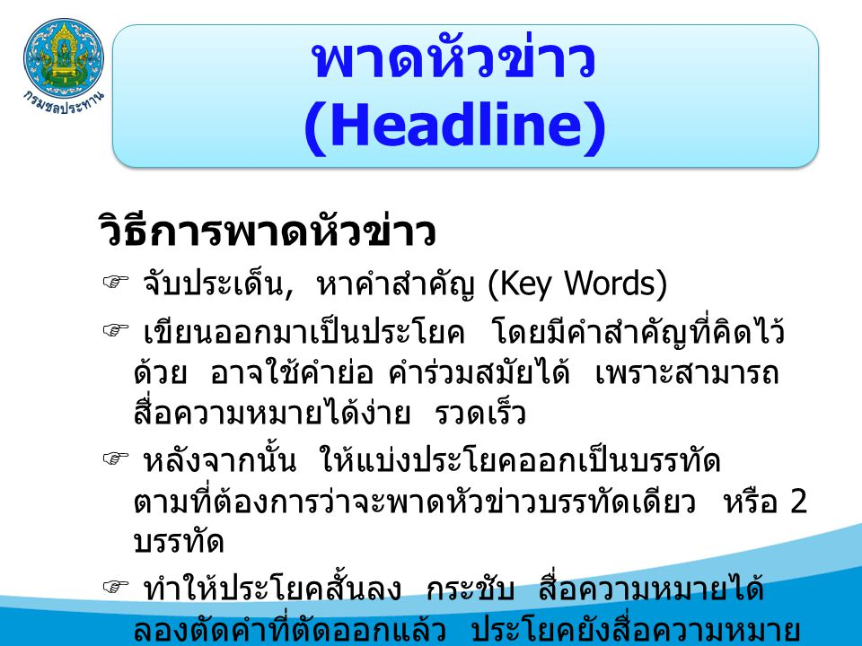 พาดหัวข่าว (Headline)