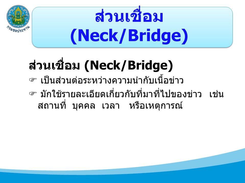 ส่วนเชื่อม (Neck/Bridge)