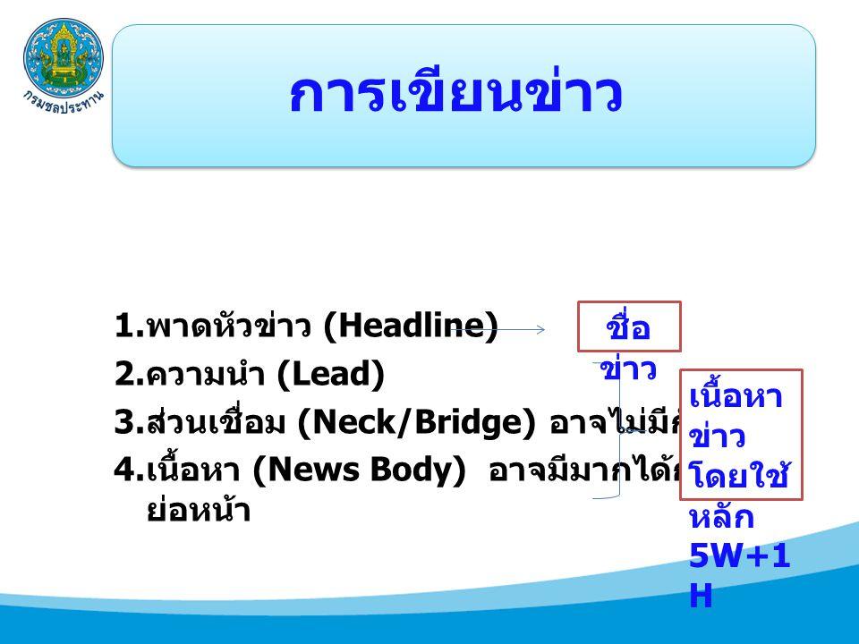การเขียนข่าว 1.พาดหัวข่าว (Headline) 2.ความนำ (Lead) 3.ส่วนเชื่อม (Neck/Bridge) อาจไม่มีก็ได้ 4.เนื้อหา (News Body) อาจมีมากได้กว่า 1 ย่อหน้า