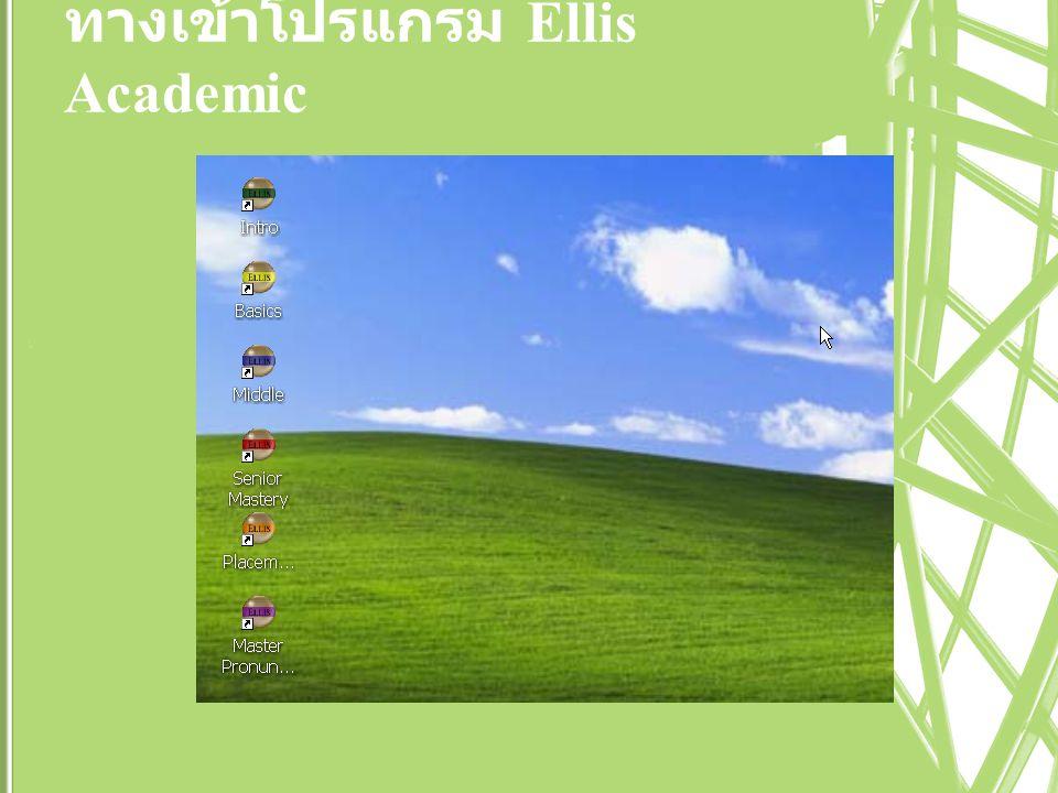ทางเข้าโปรแกรม Ellis Academic