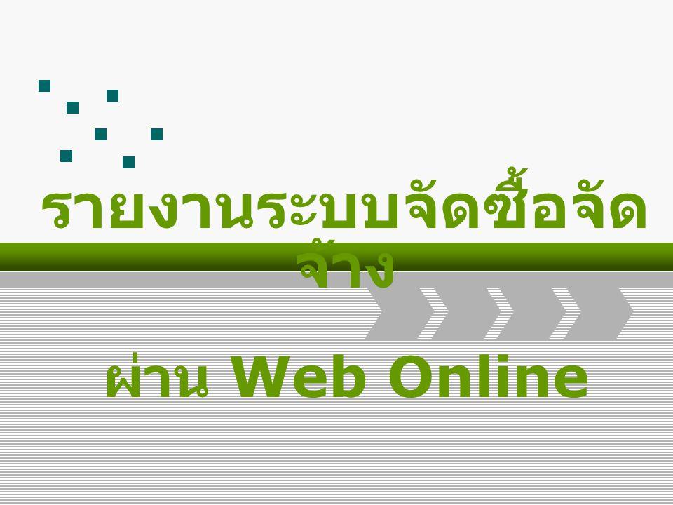 รายงานระบบจัดซื้อจัดจ้าง ผ่าน Web Online