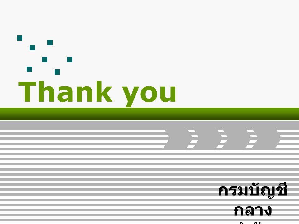 Thank you กรมบัญชีกลาง สำนัก GFMIS