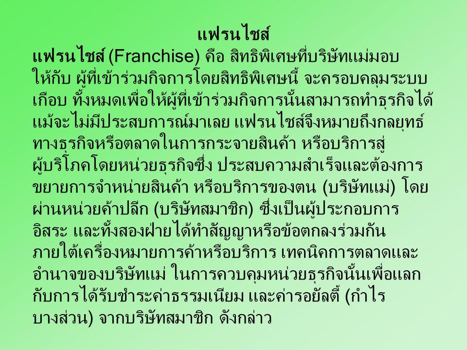 แฟรนไชส์