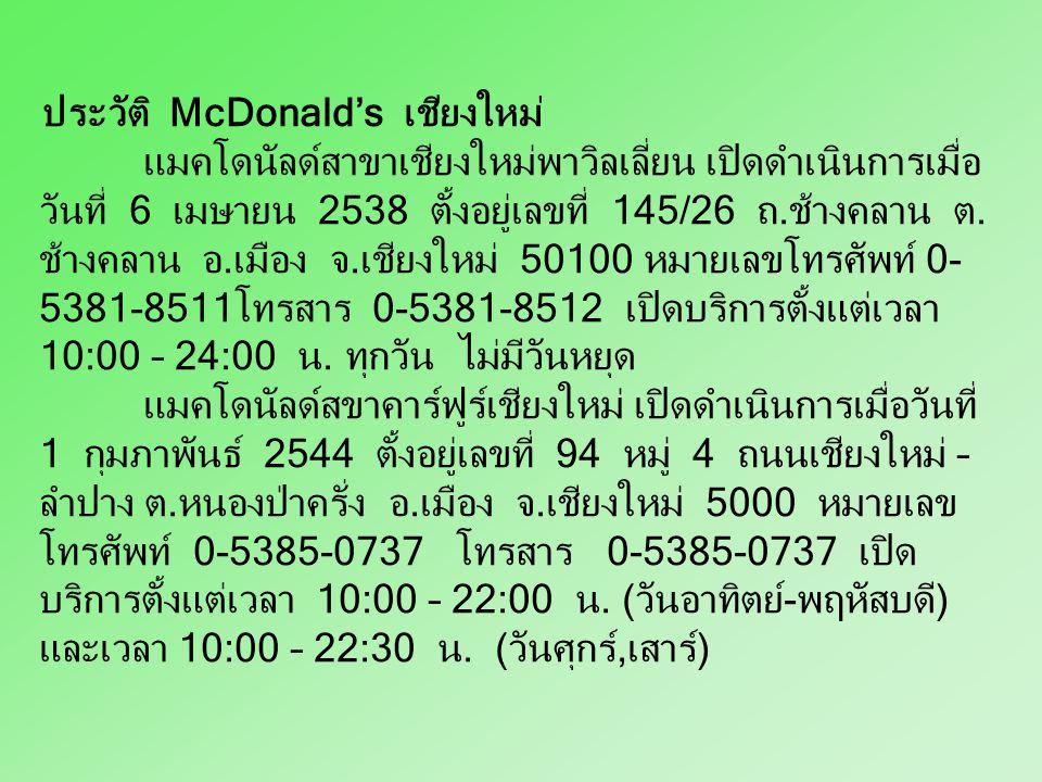 ประวัติ McDonald's เชียงใหม่