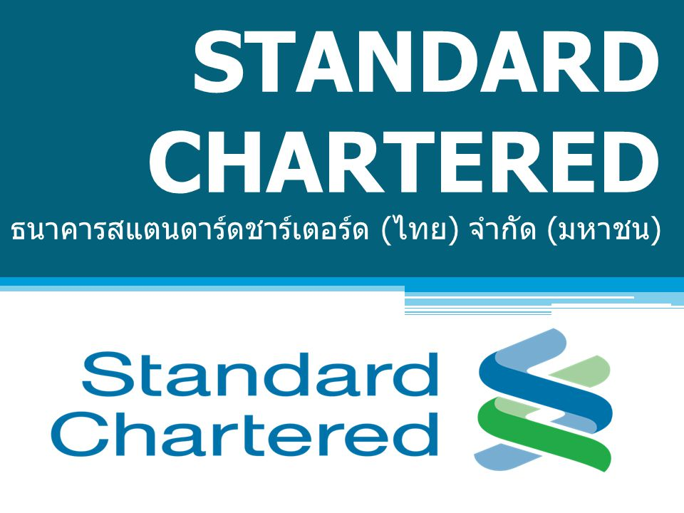 STANDARD CHARTERED ธนาคารสแตนดาร์ดชาร์เตอร์ด (ไทย) จำกัด (มหาชน)