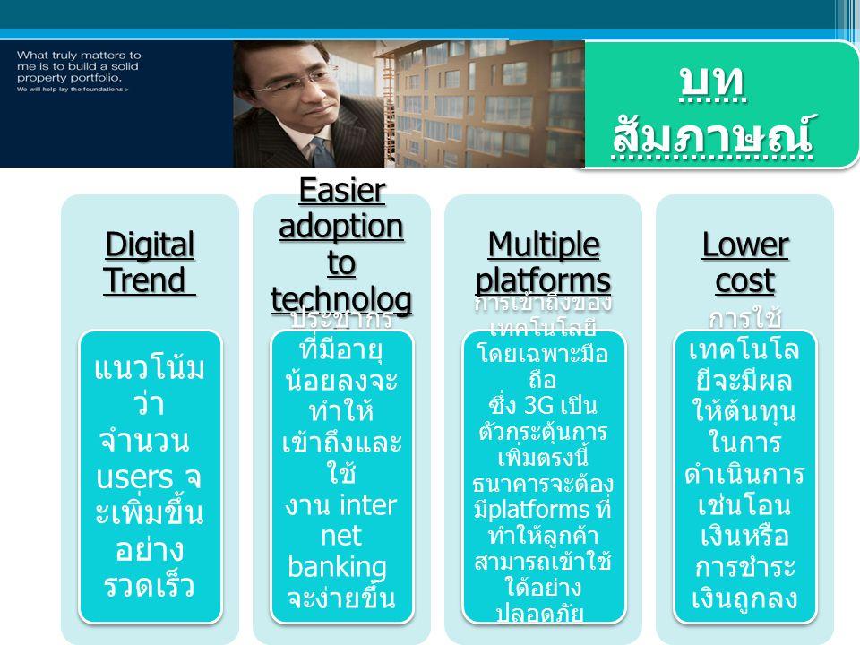 บทสัมภาษณ์ Digital Trend แนวโน้มว่าจำนวน users จะเพิ่มขึ้นอย่างรวดเร็ว