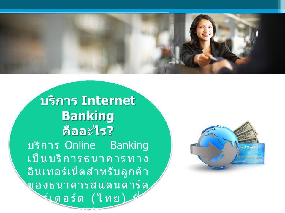 บริการ Internet Banking