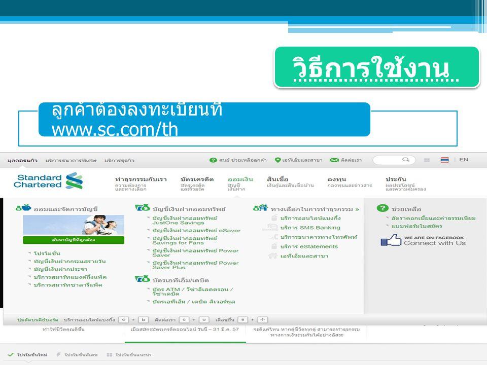 วิธีการใช้งาน ลูกค้าต้องลงทะเบียนที่ www.sc.com/th