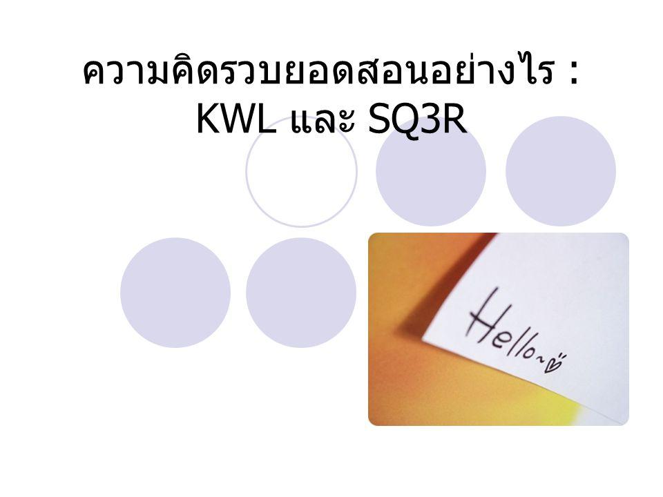 ความคิดรวบยอดสอนอย่างไร : KWL และ SQ3R