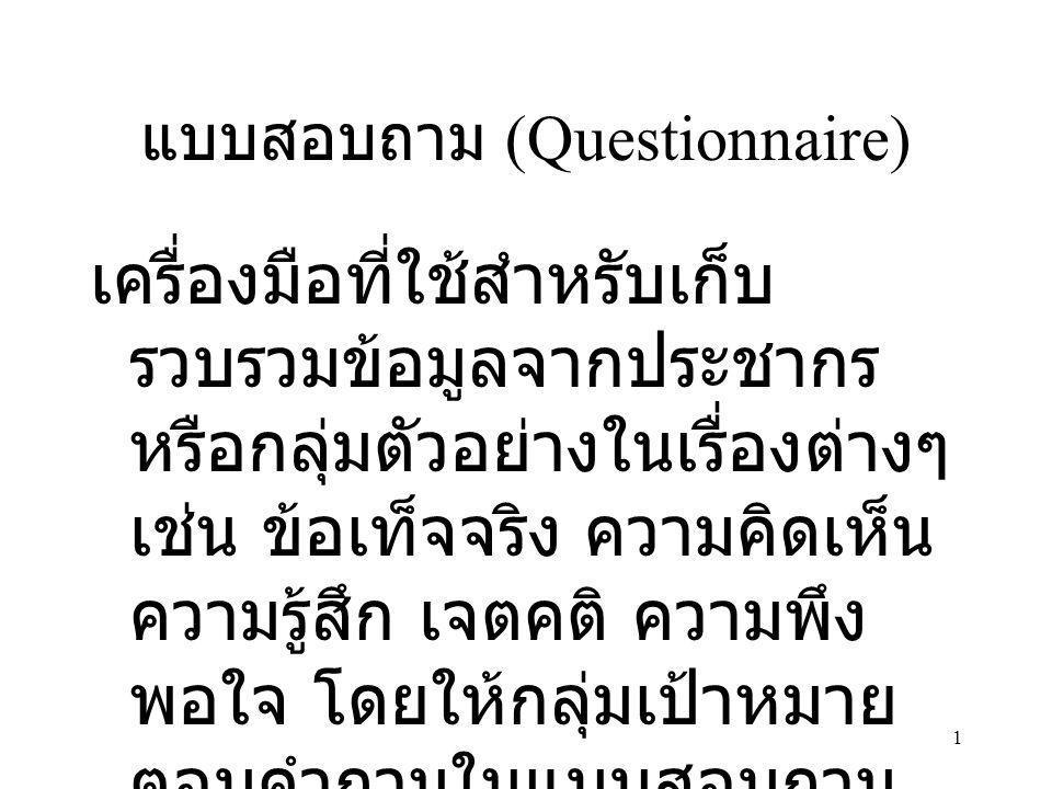 แบบสอบถาม (Questionnaire)