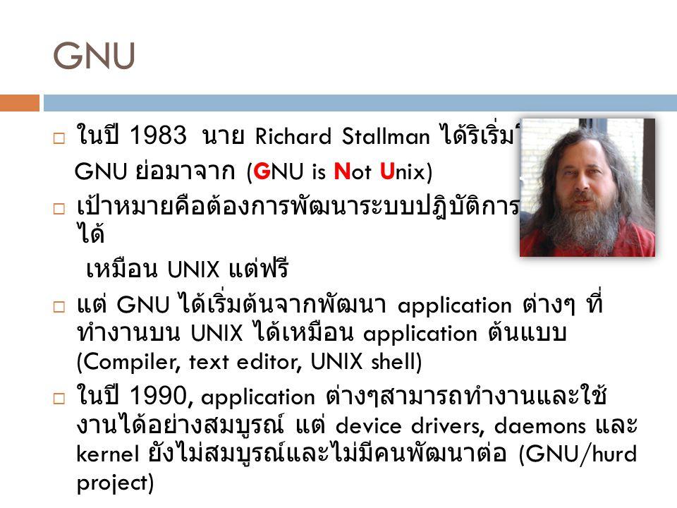 GNU ในปี 1983 นาย Richard Stallman ได้ริเริ่มโครงการ