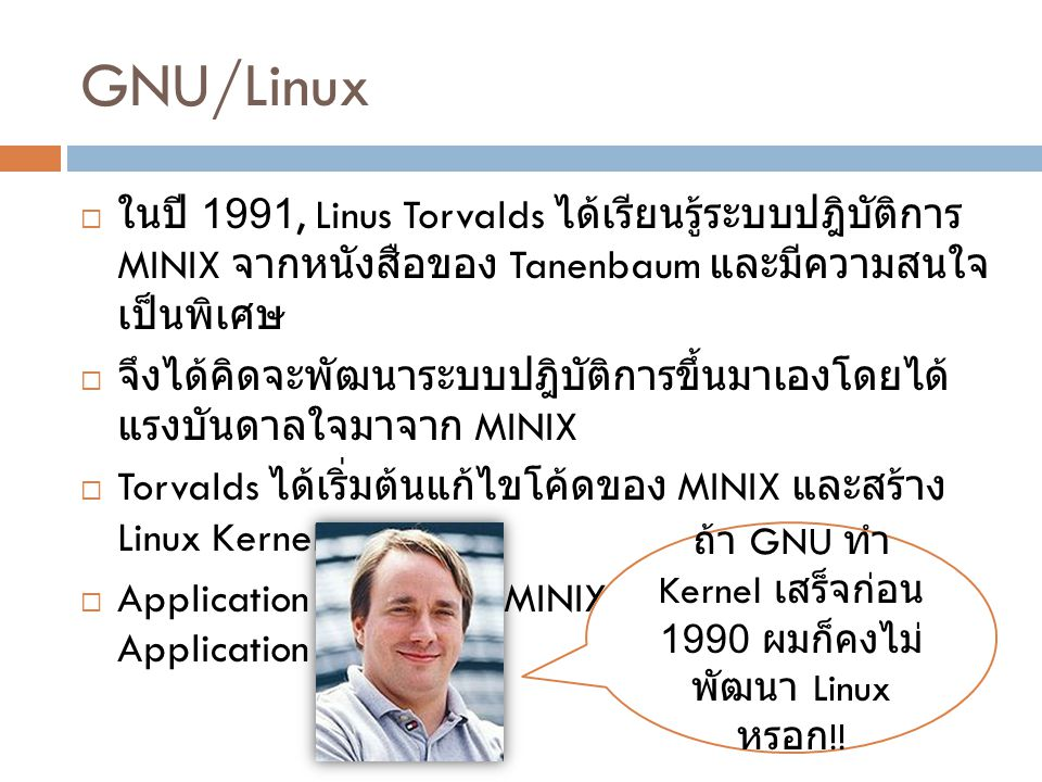 ถ้า GNU ทำ Kernel เสร็จก่อน 1990 ผมก็คงไม่พัฒนา Linux หรอก!!