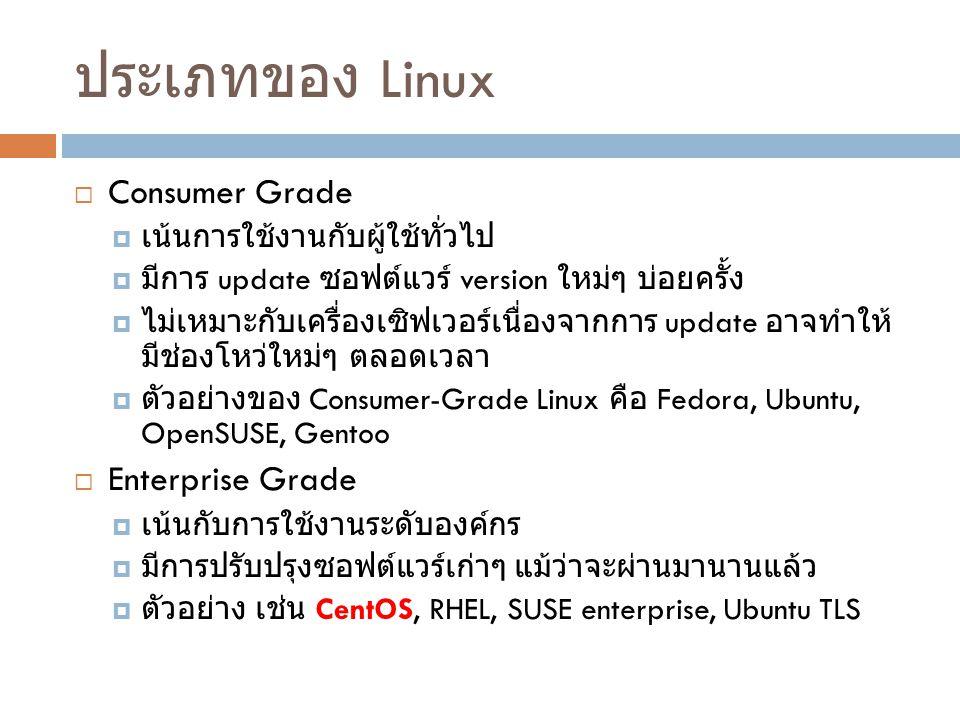 ประเภทของ Linux Consumer Grade Enterprise Grade