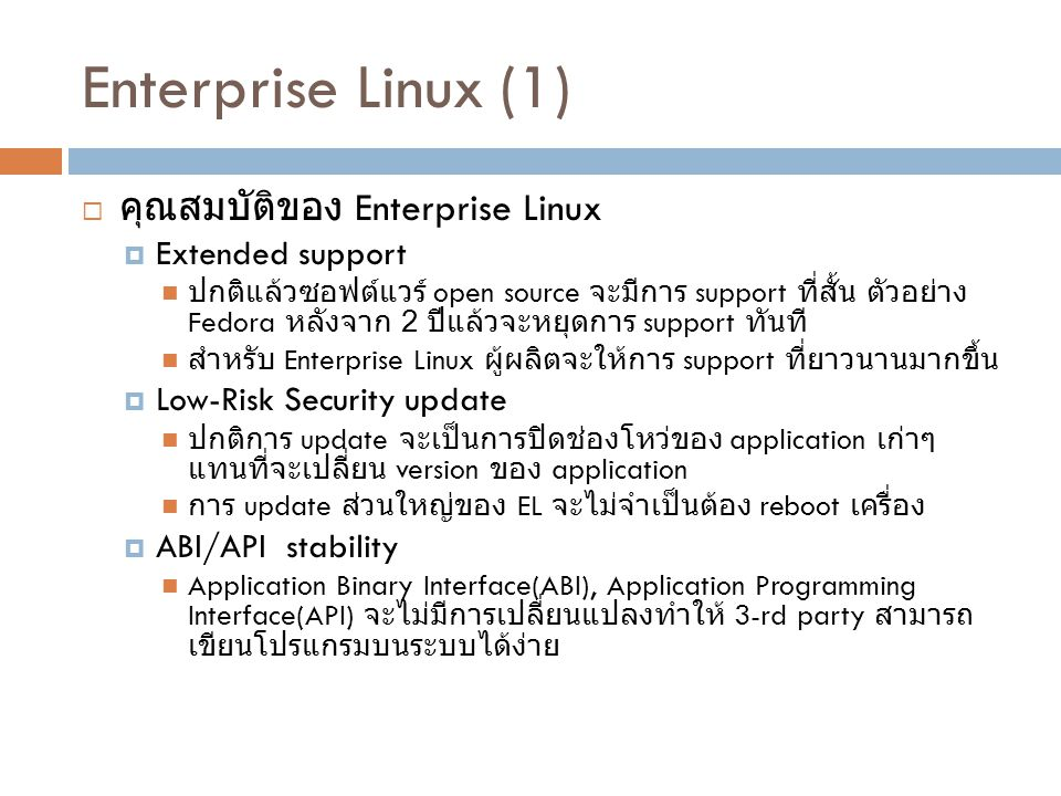Enterprise Linux (1) คุณสมบัติของ Enterprise Linux Extended support