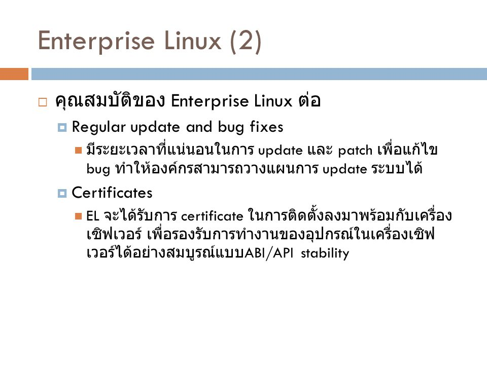 Enterprise Linux (2) คุณสมบัติของ Enterprise Linux ต่อ
