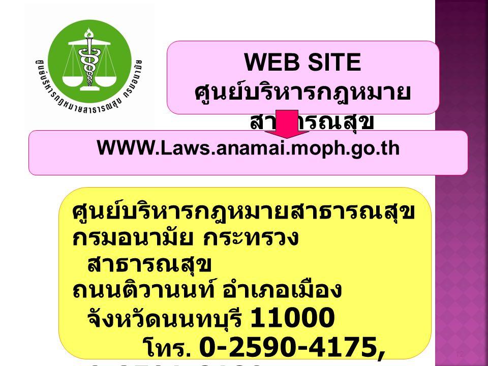 ศูนย์บริหารกฎหมายสาธารณสุข
