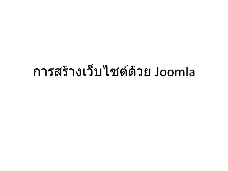 การสร้างเว็บไซต์ด้วย Joomla