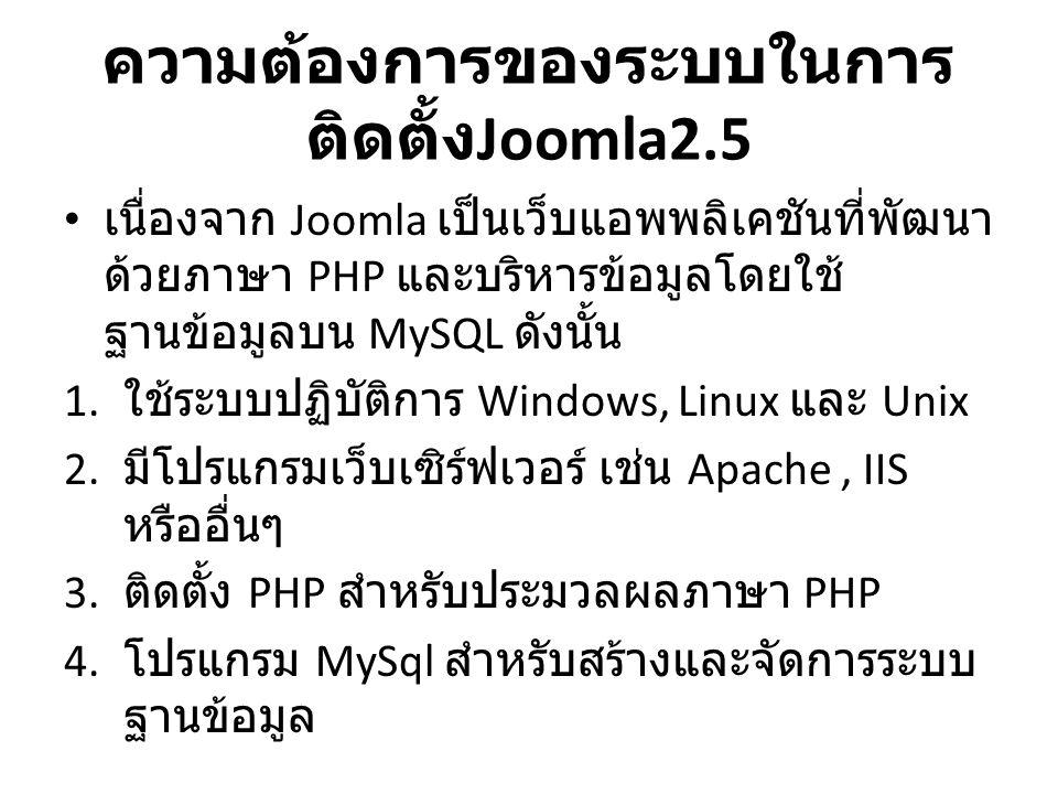 ความต้องการของระบบในการติดตั้งJoomla2.5