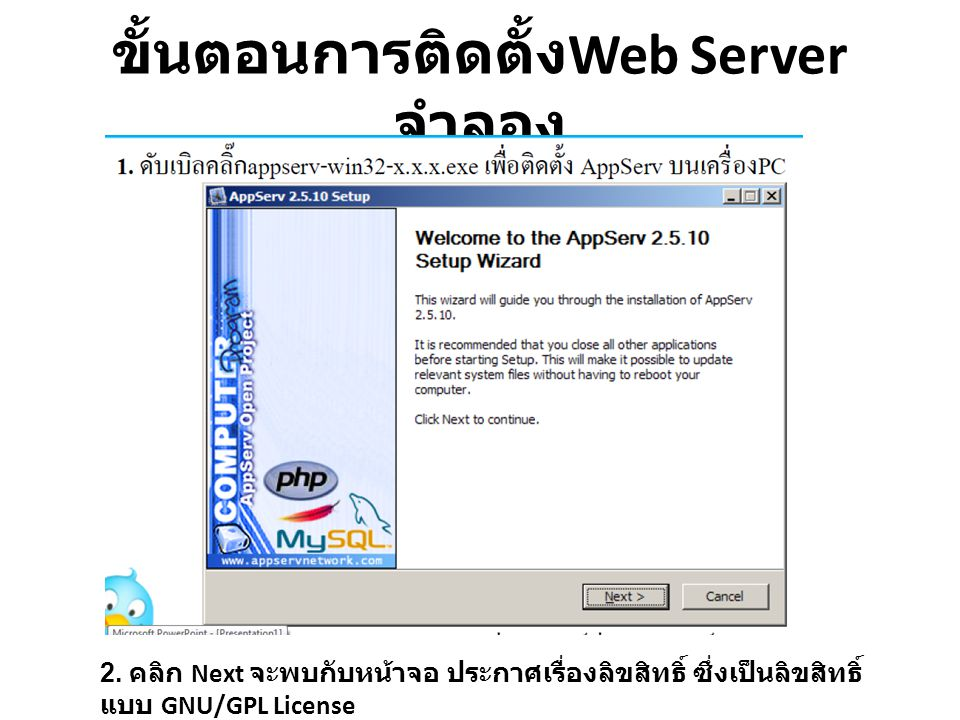 ขั้นตอนการติดตั้งWeb Server จำลอง