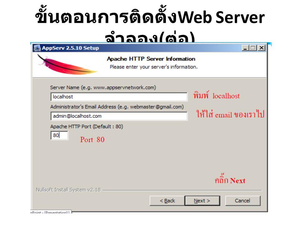 ขั้นตอนการติดตั้งWeb Server จำลอง(ต่อ)