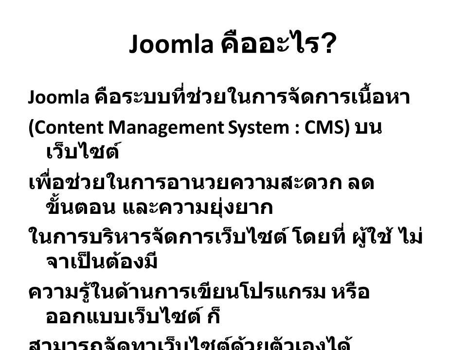 Joomla คืออะไร
