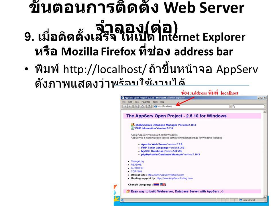 ขั้นตอนการติดตั้ง Web Server จำลอง(ต่อ)