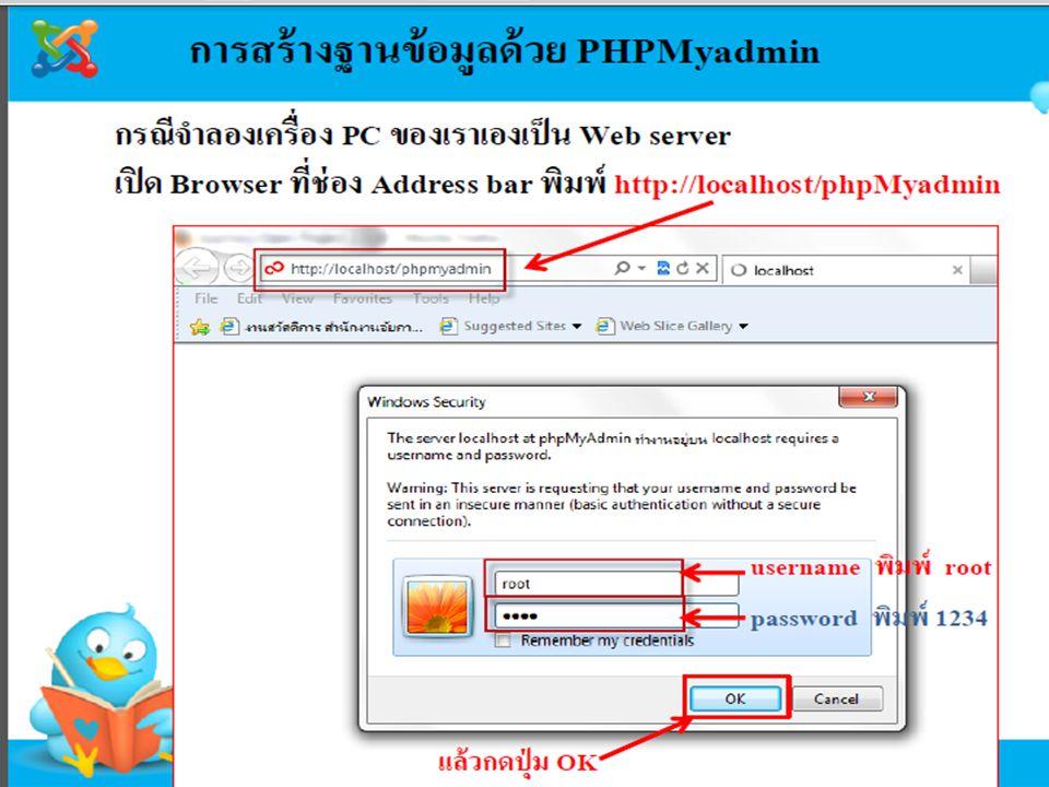 การสร้างฐานข้อมูลด้วย PHPMyadmin