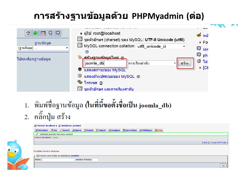 การสร้างฐานข้อมูลด้วย PHPMyadmin (ต่อ)