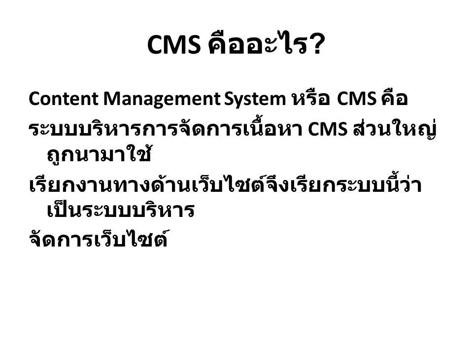 CMS คืออะไร