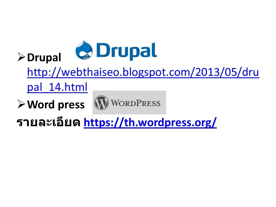 Drupal http://webthaiseo.blogspot.com/2013/05/drupal_14.html