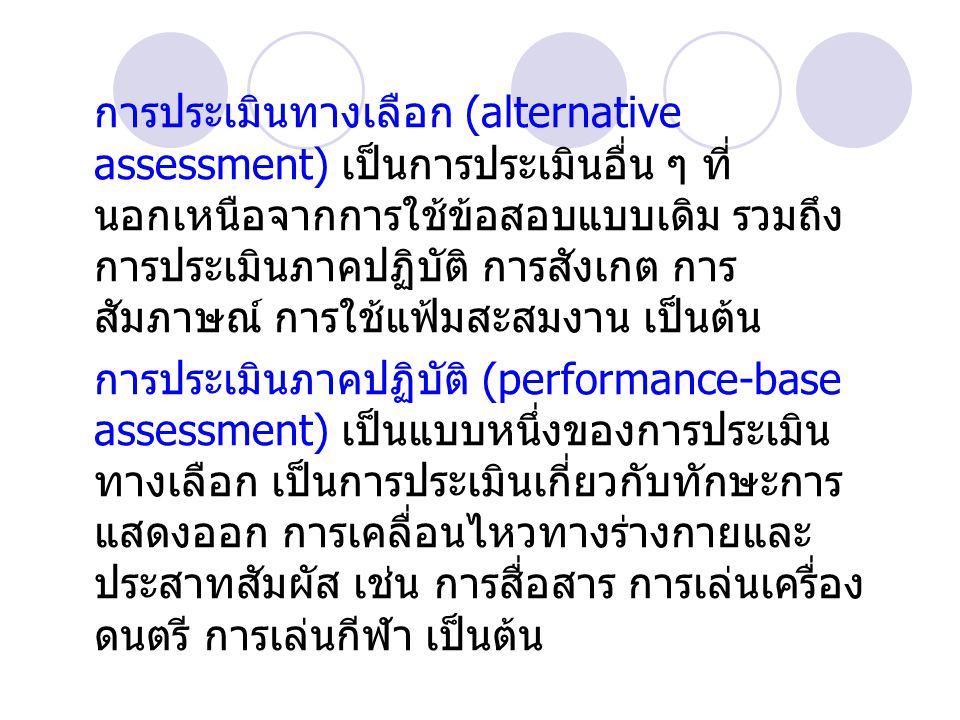การประเมินทางเลือก (alternative assessment) เป็นการประเมินอื่น ๆ ที่นอกเหนือจากการใช้ข้อสอบแบบเดิม รวมถึงการประเมินภาคปฏิบัติ การสังเกต การสัมภาษณ์ การใช้แฟ้มสะสมงาน เป็นต้น