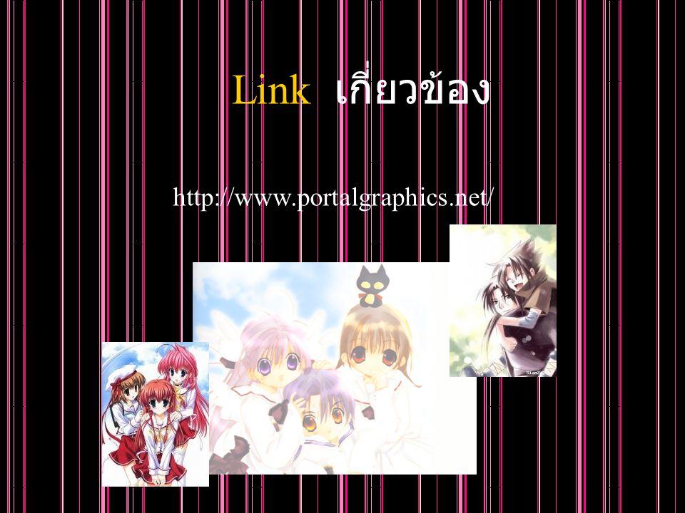 Link เกี่ยวข้อง http://www.portalgraphics.net/