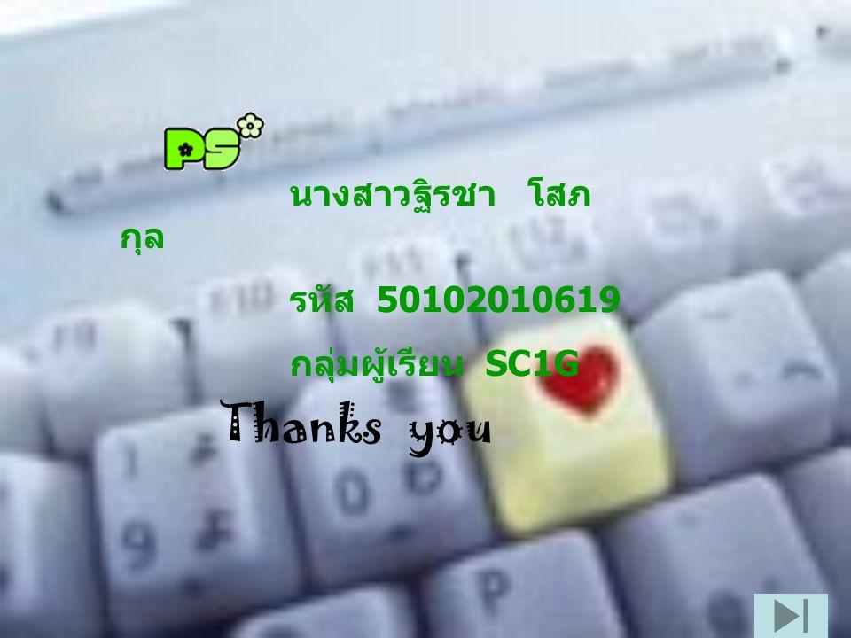 นางสาวฐิรชา โสภกุล รหัส 50102010619 กลุ่มผู้เรียน SC1G Thanks you