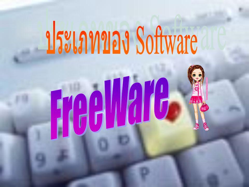 ประเภทของ Software FreeWare
