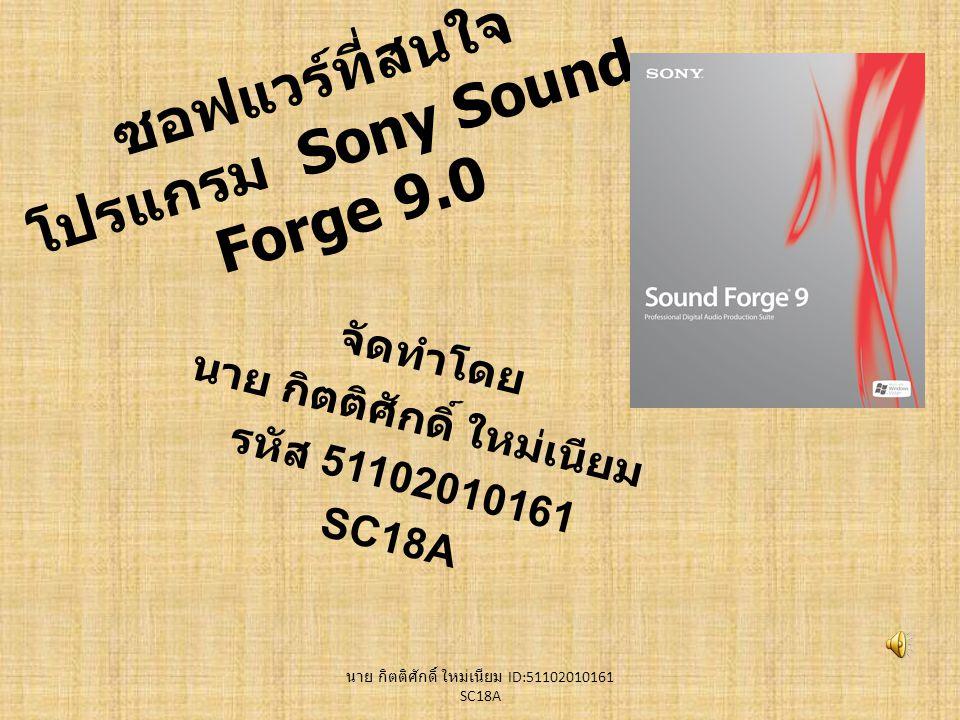 ซอฟแวร์ที่สนใจ โปรแกรม Sony Sound Forge 9.0