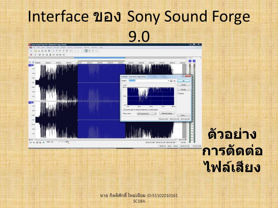 Interface ของ Sony Sound Forge 9.0